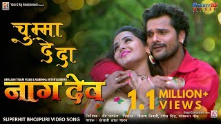 Chumma De Da | 2018 का सबसे हिट गाना | Khesari Lal Yadav, Kajal Raghwani | Bhojpuri Hit Song