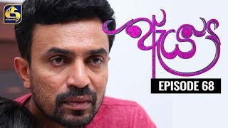 Aeya Episode 68 || ''ඇය ''  ||  24th January 2020 Thumbnail