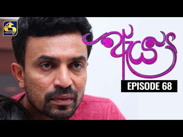 Aeya Episode 68 || ''ඇය ''  ||  24th January 2020