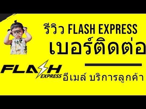 รีวิวflash express ร้องเรียน flash express เบอร์โทรอะไร flash express ติดต่อไม่ได้ ต้องติดต่อทางไหน