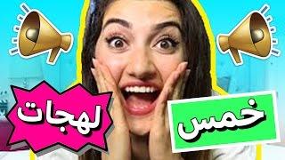 🔴 فتاة تتحدث بخمس لهجات | Girl Speaks 5 Accents