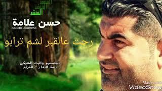 رحت عالقبر لشم ترابو للمنشد حسن علامة