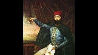 Махмуд II – турецкий Петр I/SULTAN MAHMUD 2