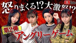 【流TUBE #46】女子流ガチギレ?!アングリーゲーム!第2弾