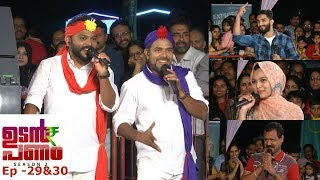 #UdanPanamSeason2 l Ep- 29 & 30 ATM at Sharjah! (Highlights) l Mazhavil Manorama