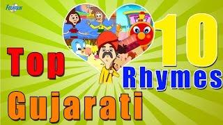 gujarati rhymes collection gujarati kids songs top 10 gujarati rhymes