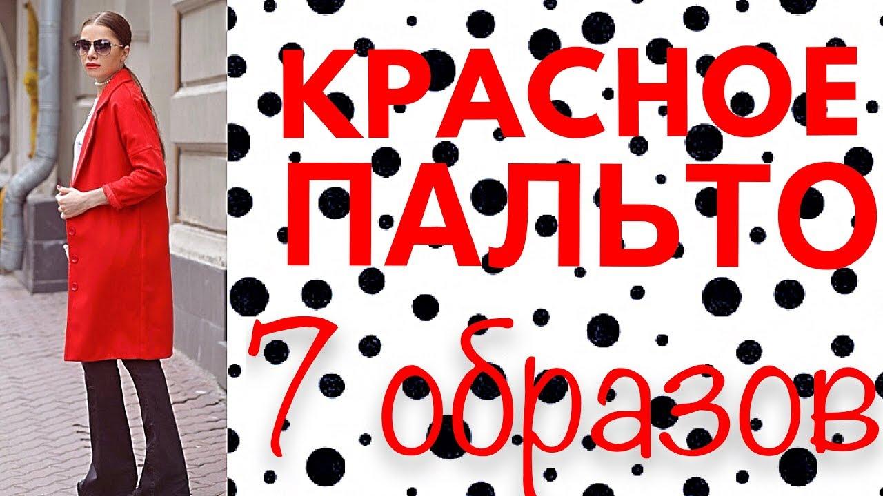Пальто, купить в бутике полной моды, 50-70 размеры, товар доставляется по россии.
