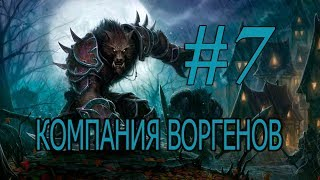Компания Воргенов - World of Warcraft #7