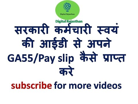 How to get pay slip/GA55 rajasthan govt employee - YouTube