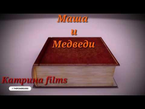 КВН, Галустян - Маша и медведи