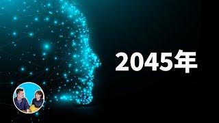【震撼】2045年,人類究竟是滅絕還是成神 | 老高與小茉 Mr & Mrs Gao