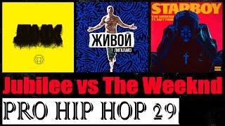 PRO HIP HOP #29- Зануда, Гига, Лигалайз, Грибы, Weeknd, The Nek
