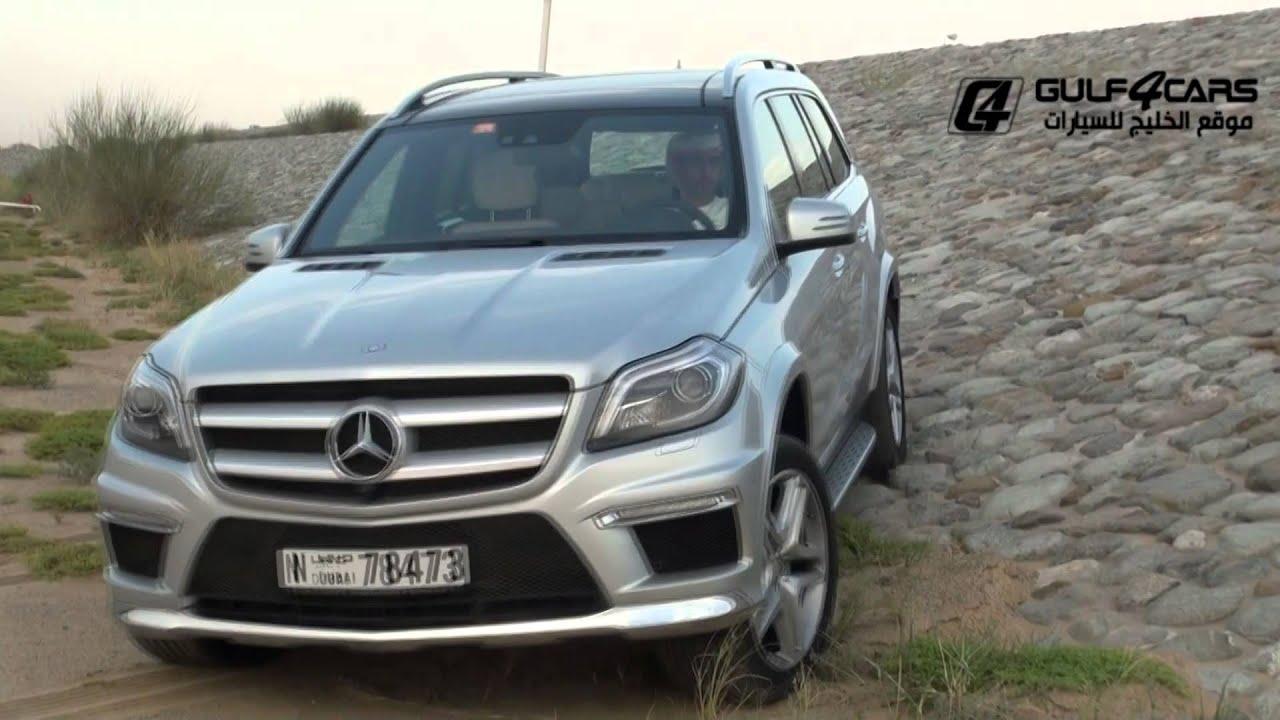 تجربة قيادة مرسيدس جي ال 500 موديل 2014 Test Drive Mercedes Gl 500 Youtube