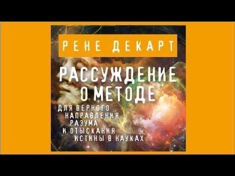 Рассуждение о методе   Рене Декарт (аудиокнига)