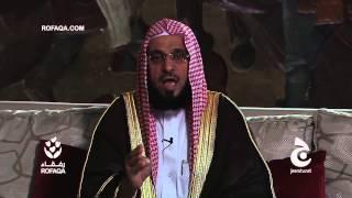 3 ـ فضيلة الشيخ الدكتور عائض القرني ـ مبادرة رفقاء