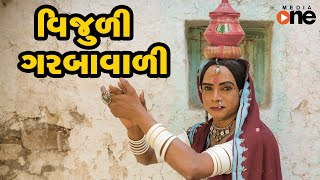 Vijuli Garbavali  |   Gujarati Comedy | One Media | 2020