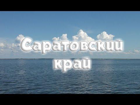 Саратовский край, живи в веках и процветай!