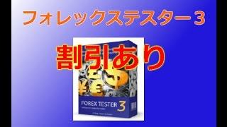 フォレックステスター3(FT3)購入のメリット 使いやすい検証ソフトに何が出来るのか?