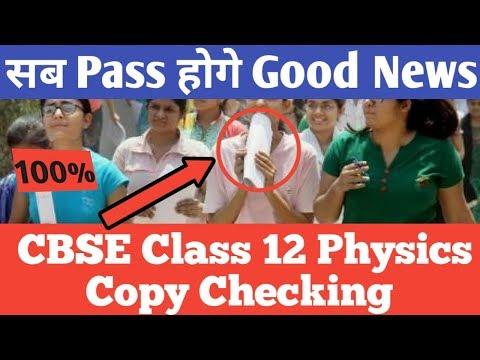 CBSE Board Class 12 Physics Copy Checking 2018