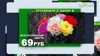 К Пасхе искусственные цветы