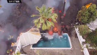 民家に溶岩が... スペイン・カナリア諸島の火山噴火