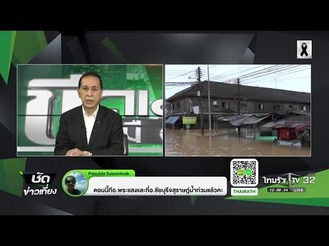 ย้อนหลัง ขีดเส้นใต้เมืองไทย : มาตรการช่วยเหลือชาวใต้   09-01-60   ชัดข่าวเที่ยง
