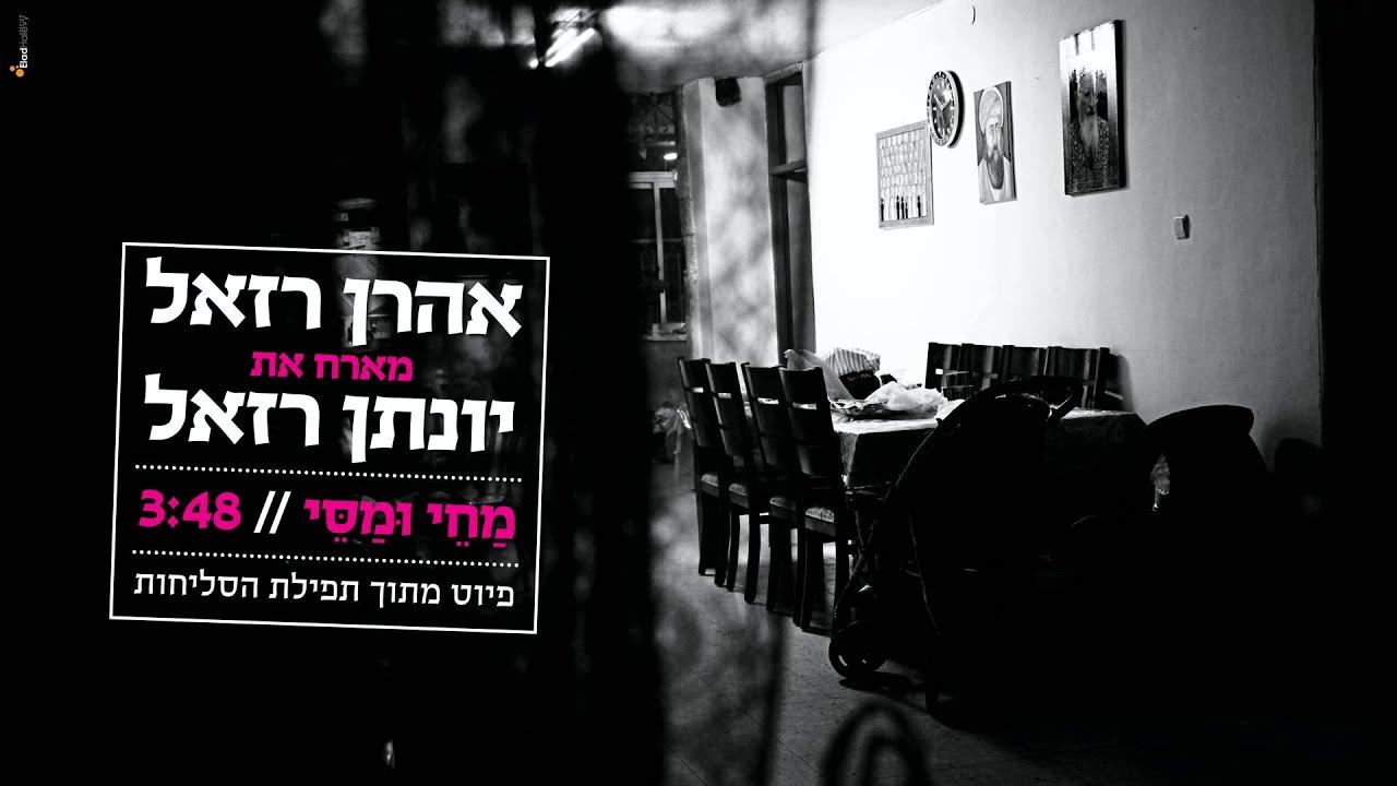 מחי ומסי // אהרן רזאל מארח את יונתן רזאל