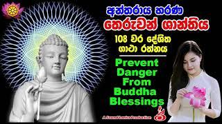 අන්තරාය හරණ තෙරුවන් ශාන්තිය Prevent Danger From Buddha Blessings