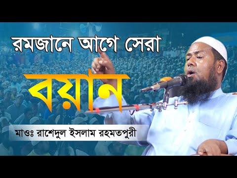 রমজানের আগে সেরা বয়ান    Rashedul Islam Rohomotpuri    Sumaiya TV
