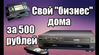 видео ОЦИФРОВКА VHS