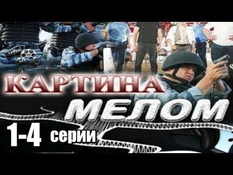 Картина Мелом 1-4 серии из 4  (дектектив, боевик,риминальный сериал)