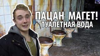 Пацан Магет! - Туалетная вода