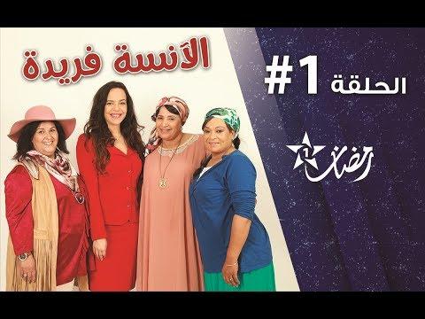Anissa Farida - Ep 1 - الآنسة �ريدة الحلقة