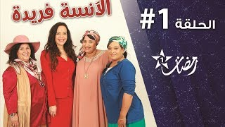 Anissa Farida - Ep 1 - الآنسة فريدة الحلقة