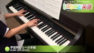 使用した楽譜はコチラ http://www.print-gakufu.com/score/detail/72759...