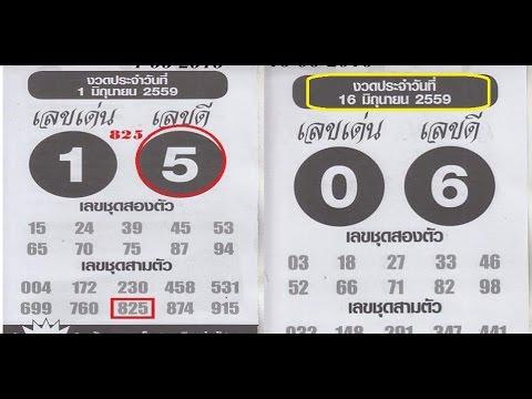 หวยซองเลขเด่น เลขดี งวด 16/06/59 (ผลงานเข้าบน 825 เต็มๆ)