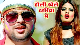 Mohan Singhका सबसे हिट HOLI VIDEO 2019 Holi Khele Rahariya Me Bhojpuri Hit Holi Songs 2019