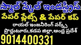 Video of Latest paper plate making machine in Andhra Pradesh proddatur prodatur