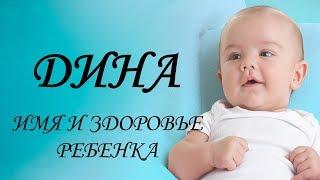 Дина. Имя и здоровье ребенка. Имена для девочек