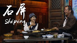 「Yunnan Cuisine Adventure」 Shiping, the only place that uses well water to make tofu