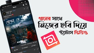 Inshot Video Editor||How To Edit Photo Video In Inshot||Inshot Video Editor||Inshot screenshot 3