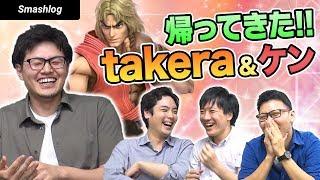 【朗報】takeraケンが帰ってきました…!!Ver.3.1.0強化ポイント解説【スマブラSP】|  SmashlogTV