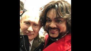 Путин СПЕЛСЯ с Киркоровым!!! Это нужно видеть!!!