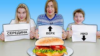 видео: НИЗ, СЕРЕДИНА, ВЕРХ - ЕДА ЧЕЛЛЕНДЖ