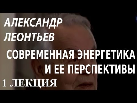 ACADEMIA. Александр Леонтьев. Современная энергетика и ее перспективы. 1 лекция. Канал Культура