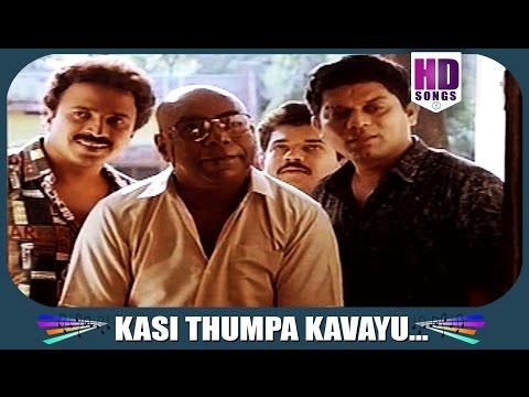 "Malayalam Movie Mookilla Rajyathu Scene | Song ""Kaashithumba....'"