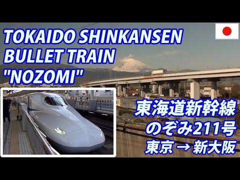 """TOKAIDO SHINKANSEN """"NOZOMI"""" Tokyo → Osaka 東海道新幹線 のぞみ 東京→新大阪・全区間 (東京/快晴・関ケ原/雪)"""