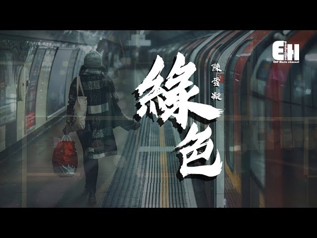 陳雪凝 - 綠色『說不痛苦那是假的,畢竟我的心也是肉做的。』【動態歌詞Lyrics】