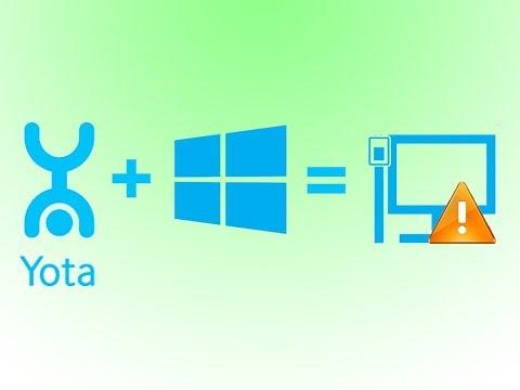 Нет интернета модем YOTA Windows 10