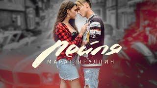 Марат Яруллин - Лейля [ПРЕМЬЕРА КЛИПА 2018]